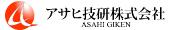 アサヒ技研株式会社